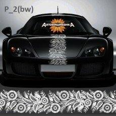 Автовишиванка, вишиванка на темне авто, вишиванка на чевоне авто,вишиванка на чорне авто,вишиванка на авто, біла автопетриківка, петриківський розпис, наліпки квіти на авто