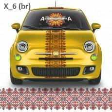Автовишиванка, вишиванка на темне авто, бандерівська вишиванка,вишиванка на чорне авто,вишиванка на авто, червона автовишиванка