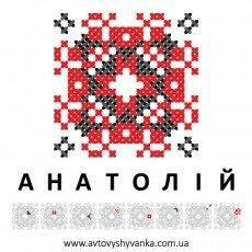 Анатолій, ім'я закодоване у вишиванку.