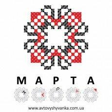 Марта, ім'я закодоване у вишиванку.