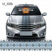 АвтоВишиванка U_43b