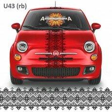 Автовишиванка, вишиванка на темне авто, вишиванка на червоне авто,вишиванка на жовте авто,вишиванка на авто, чорна автовишиванка, бандерівська вишиванка,
