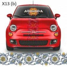 Автовишиванка, вишиванка на темне авто, вишиванка на жовте авто,вишиванка на чорне авто,вишиванка на авто, блакитна автопетриківка, петриківський розпис, наліпки квіти на авто